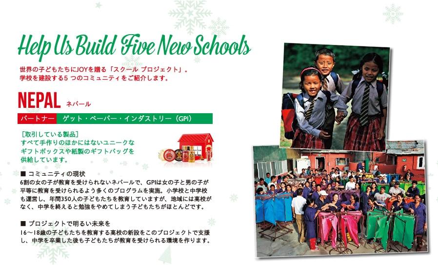 【Help Us Build  Five New Schools】NEPAL(ネパール)パートナー:ゲット・ペーパー・インダストリー(GPI)