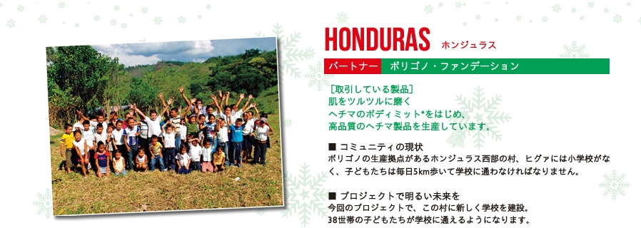 HONDURAS(ホンジュラス)パートナー:ポリゴノ・ファンデーション