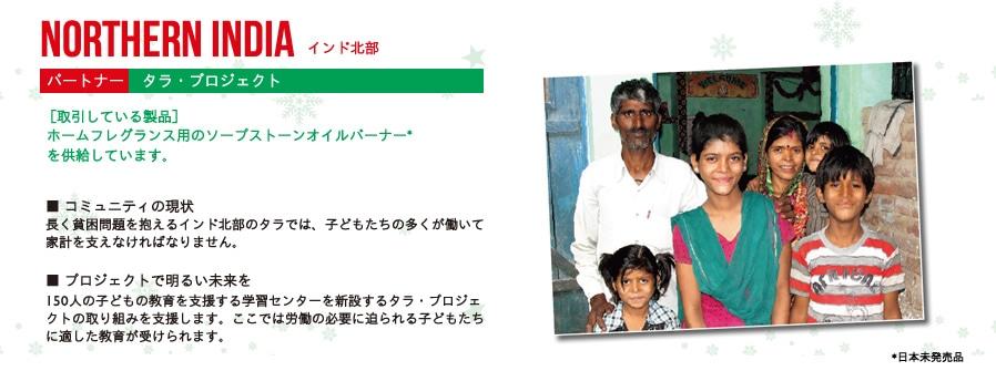 NORTHERN INDIA(インド北部)パートナー:タラ・プロジェクト